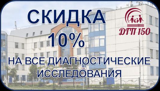 Купон на скидку 10%