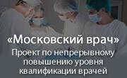 Присвоение статуса «Московский врач»