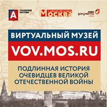 Виртуальный музей «Москва: с заботой об истории»
