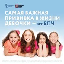 Прививка против вируса папилломы человека - важная прививка в жизни девочки