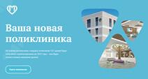Капитальный ремонт поликлиник в Москве