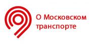 О Московском транспорте