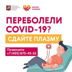 Переболели COVID-19? Сдайте плазму