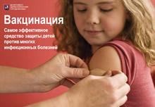 Брошюра по вакцинации населения