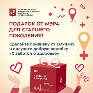 Москвичи старшего возраста получат подарочный набор здоровья после вакцинации от COVID-19